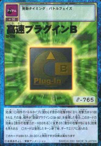 File:Speed Plug-In B St-378 (DM).jpg
