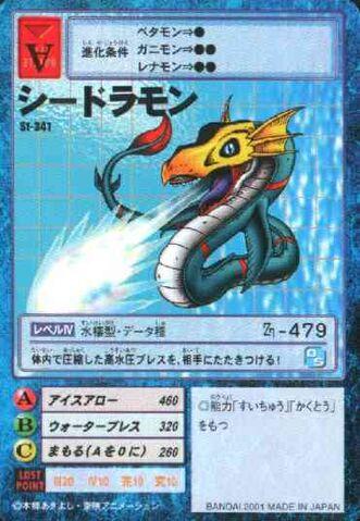 File:Seadramon St-341 (DM).jpg