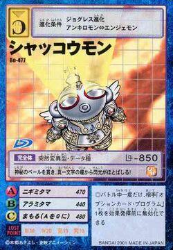 Shakkoumon Bo-477 (DM)