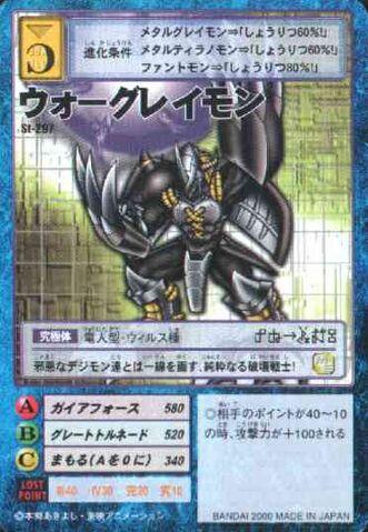 File:WarGreymon St-297 (DM).jpg