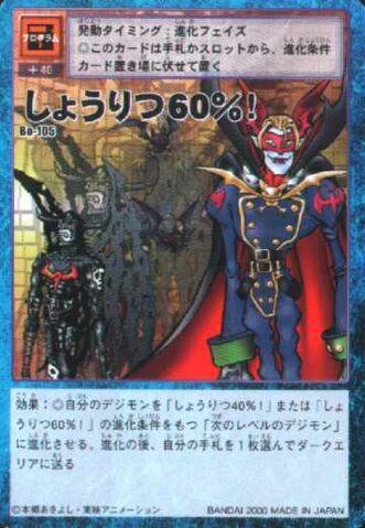 File:60% Winning Percentage! Bo-105 (DM).jpg