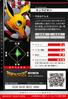 Kyubimon 3-004 B (DJ)
