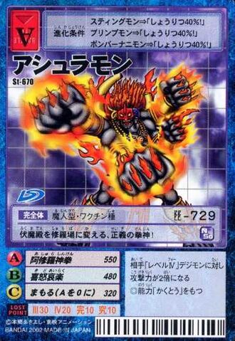 File:Asuramon St-670 (DM).jpg