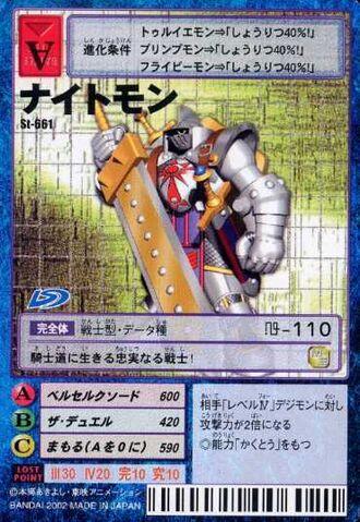 File:Knightmon St-661 (DM).jpg