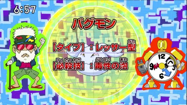 File:DigimonIntroductionCorner-Pagumon 1.png
