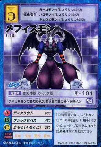File:Mephismon St-417 (DM).jpg