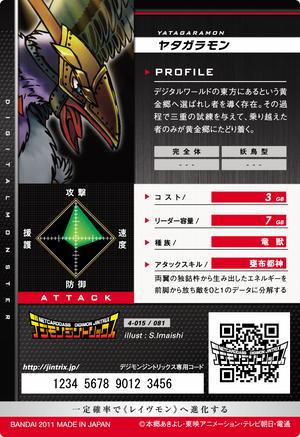 File:Yatagaramon 4-015 B (DJ).png