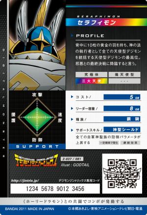 File:Seraphimon 2-037 B (DJ).png