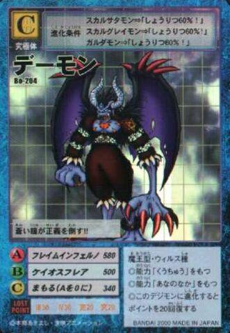 File:Demon Bo-204 (DM).jpg