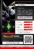Omegamon 1-027 B (DJ)
