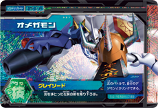 File:Omegamon DM5-01 (SDT).png