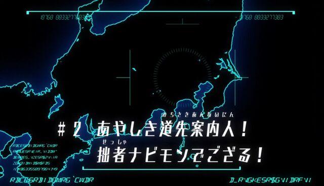 File:List of Digimon Universe - Appli Monsters episodes 02.jpg