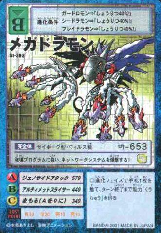 File:Megadramon St-363 (DM).jpg