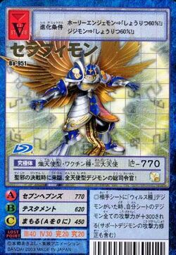 Seraphimon Bo-951 (DM)