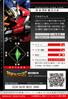 Shoutmon X4 1-043 B (DJ)
