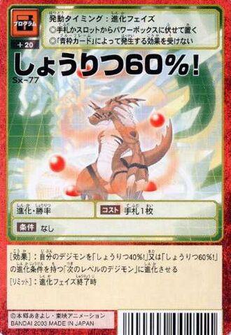 File:60% Winning Percentage! Sx-77 (DM).jpg