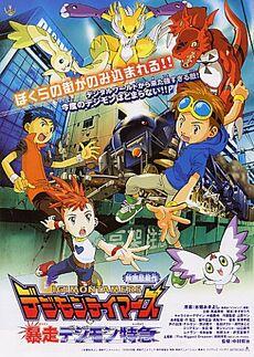 Digimon Movie 6