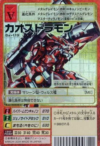 File:Chaosdramon Bx-119 (DM).jpg