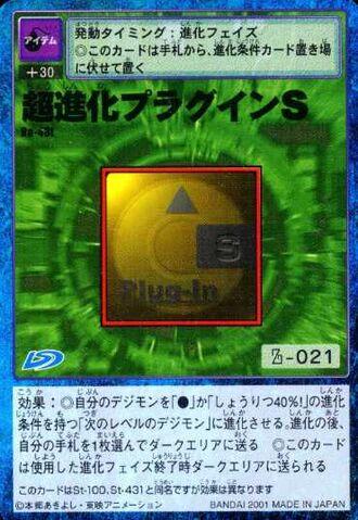 File:Super Evolution Plug-In S Bo-48t (DM).jpg