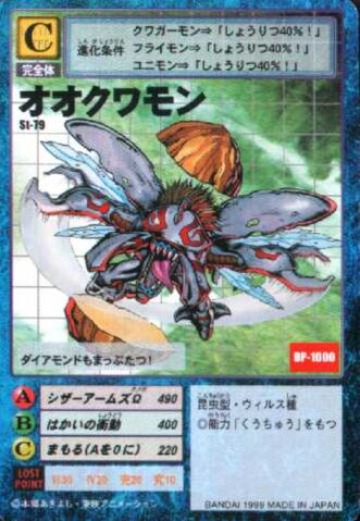 File:Okuwamon St-79 (DM).jpg