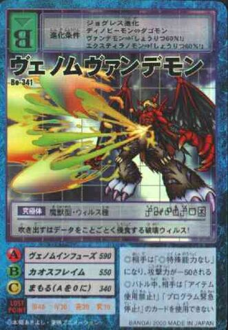 File:VenomVamdemon Bo-341 (DM).jpg