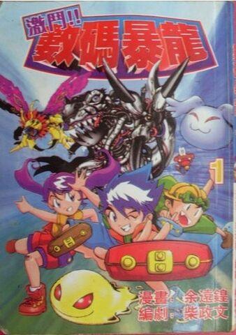File:List of Battle!! Digimon chapters V1.jpg