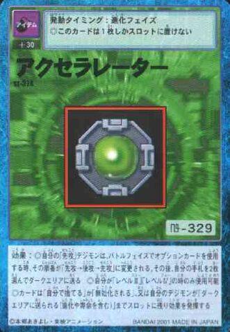 File:Accelerator St-374 (DM).jpg