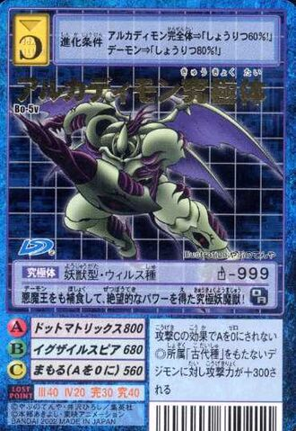File:Arkadimon Ultimate Bo-5v (DM).jpg