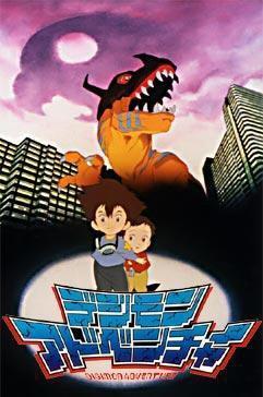 File:Digimon Movie 1.jpg