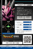 Arkadimon (Child) 3-055 B (DJ)