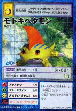 ModokiBetamon St-521 (DM)