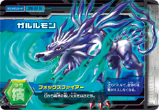 File:Garurumon DM6-03 (SDT).png