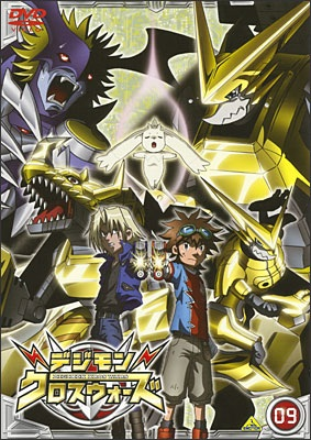 File:List of Digimon Fusion episodes DVD 09.jpg
