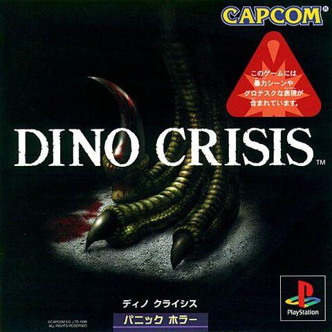 File:Dino Crisis PS Jp.jpg
