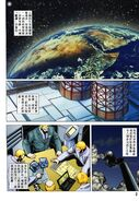 Dino Crisis Issue 1 - page 2