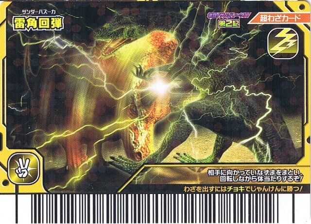 File:Thunder Bazooka Card 1.jpg