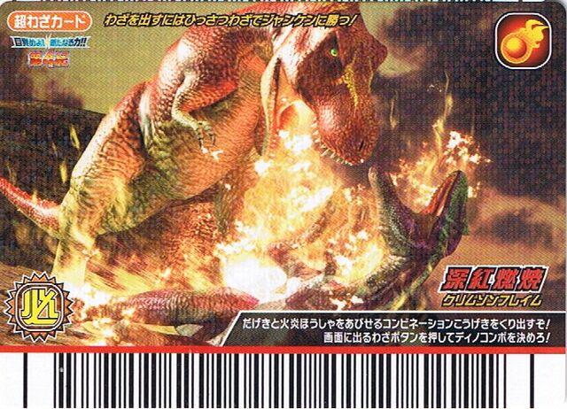 File:Crimson Flame.jpg