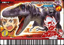File:Daspletosaurus card.jpg