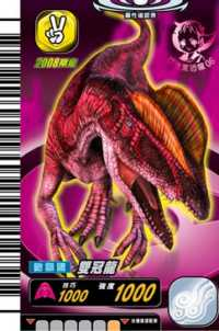 File:Dilophosaurus alpha card.jpg