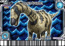 File:Titanosaurus card.JPG