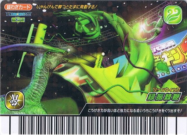 File:Thorn Whip Card 3.jpg