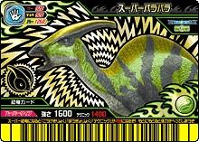 File:Parasaurolophus - Paris Super Card 2.jpg