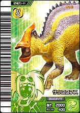 File:Saurolophus card.jpg