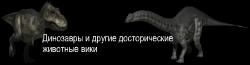 Палеопедия