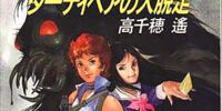 Dirty Pair's Great Escape