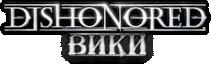 Dishonored вики