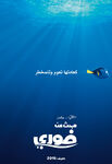 Finding Dory Libya Poster 4
