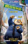 Zootopia Film Poster 7