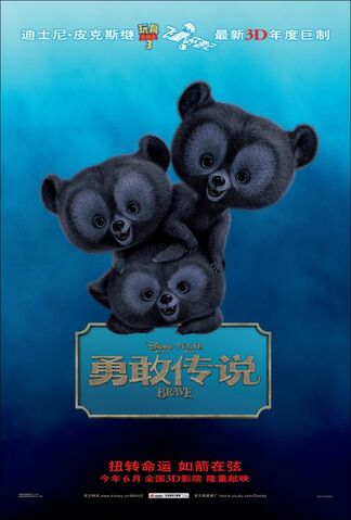 File:Brave poster chinese 05.jpg