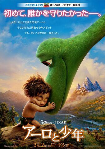 File:The Good Dinosaur Japanese Poster.jpg